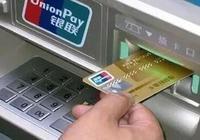 農業銀行透支卡和信用卡什麼關係?2019年農業銀行透支卡透支額度?