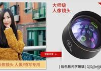 單鏡頭、雙鏡頭、多鏡頭手機,如何配置外接攝影鏡頭更合理