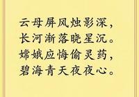 李商隱的十首詩,寫盡了相思之情