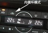 空調內循環,外循環,如何選擇?