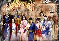 遊戲推薦:RPG冒險遊戲《天龍八部》
