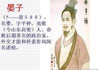 27.晏子出使楚國|《中華上下五千年》