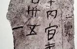 你未見過:未央宮第三號建築遺址出土的骨籤