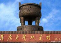 """全球最大的青銅寶鼎,廣安""""實事求是""""寶鼎"""