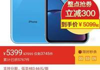 拼多多上的iphoneXR比京東便宜1000元,能買嗎?