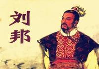 劉邦為什麼不定都西安而是定都咸陽?