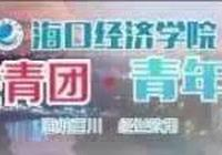 青年之聲丨威爾第之聲國際聲樂比賽(中國賽區)落幕海經院