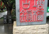 """這個杭州古鎮,憑""""良心""""俘獲大批遊客,景色不輸麗江古城!"""
