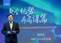 中國區暫不併入戴爾 EMC新掌門如何佈局