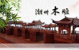 潮州木雕:中國木雕的一朵奇葩!