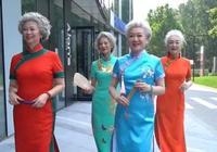 """""""老年閨蜜團""""火了,80歲奶奶們穿旗袍驚豔時光,薑還是老的辣"""