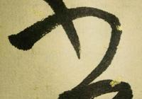 76張圖片分解臨寫懷素《自敘帖》(上)的技法