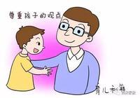 親子溝通之道(2)尊重:讓孩子願意和你說