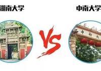 中南大學和湖南大學誰更好?