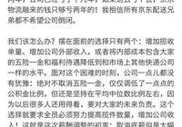 如何解讀劉強東發給京東物流的公開信?