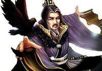 一個被極度低估的三國梟雄,不遜於曹操袁紹,可惜還沒表現就死了
