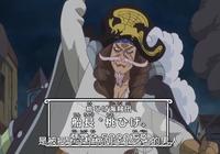 海賊王880集:黑鬍子手下VS革命軍四大隊長,出現3顆新的惡魔果實