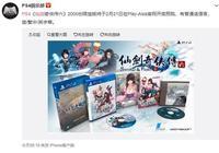 《仙劍6》上架PS4售價180元,玩家反應:哪來的自信賣這麼貴