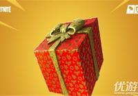堡壘之夜聖誕節禮盒怎麼得 堡壘之夜聖誕節禮盒獲得攻略