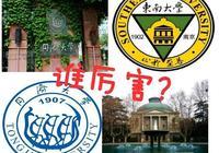 東南大學和同濟大學哪個好?