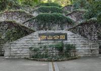 惠州南山公園
