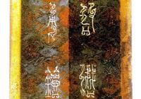越王勾踐之劍上的銘文與秦始皇的玉璽
