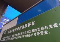 華潤萬家蘇美店7月1日停業 將開3家小業態門店
