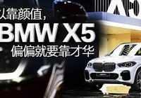 明明可以靠顏值,全新BMW X5偏偏就要靠才華