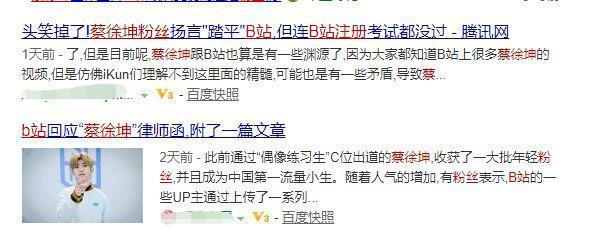 """我雖然並不喜歡""""蔡徐坤"""",但這次B站及其UP主確實做錯了!"""