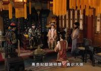 甄嬛晉封熹貴妃,皇上賜協理六宮之權,皇后竭力阻止卻被甄嬛吊打
