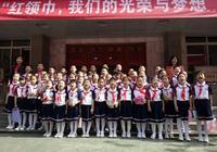 西安新城東方小學:紅領巾,我們的光榮與夢想