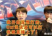 LPL最信任隊友的選手,uzi覺得2打5能打,小虎就衝了上去,你如何評價?