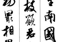 【愙齋書法】米芾行書集字古詩10首,臨摹、創作必備!