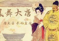 """李世民背後的女人,""""長孫皇后""""對李世民到底有何影響?"""