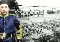 清末紀實:八旗綠營和勇營;小站練兵;盡忠清朝到最後的張勳…