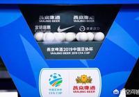 足協盃第4輪抽籤:恆大戰建業,上港戰卓爾,國安戰黑龍江FC,你怎麼看?
