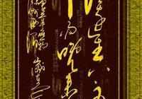 草書詩詞,鏡框裝裱版,蘇懷清新作精品:韋應物,杜甫,李白