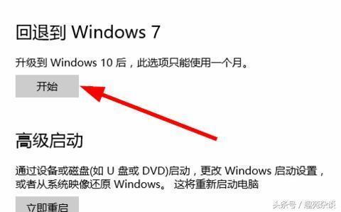 Windows 10回退到Windows 7,想說愛你很容易