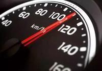 最高限速120km\/h,開到130km\/h,算超速嗎?