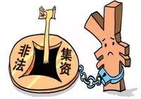泗陽一學校非法吸收公眾存款2億多元,校長獲刑7年