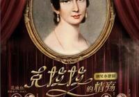鋼琴小歌劇《克拉拉的情殤》6月17日精彩登臺上海商城劇院