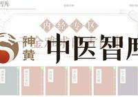 """三足鼎立、互為犄角為""""角藥"""",李東垣用""""角藥""""二:枳實、白朮、荷葉,半夏、白朮、天麻"""