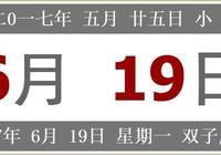 風水十二生肖明日運程 6.19丨彭祖百忌:丁不剃頭 醜不冠帶