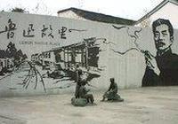 浙江省紹興市