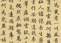 「轉」乾隆帝老師樑詩正的書法被後世這樣評價