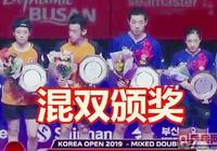 第一對打敗許昕劉詩雯的人,奪冠後說了什麼?韓國公開賽混雙冠軍