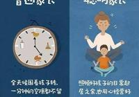 這組小漫畫,一眼就能看穿普通家長和聰明家長的區別,對照一下