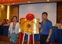 中關村融鼎軍民融合智能裝備協會在北京成立