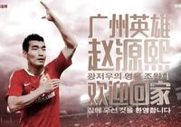 恆大發海報致敬趙源熙:廣州英雄,歡迎回家