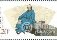 小郵票大乾坤 曹雪芹郵票深受郵迷關注